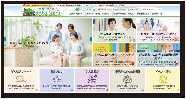 沖縄県がん診療連携協議会 サイト